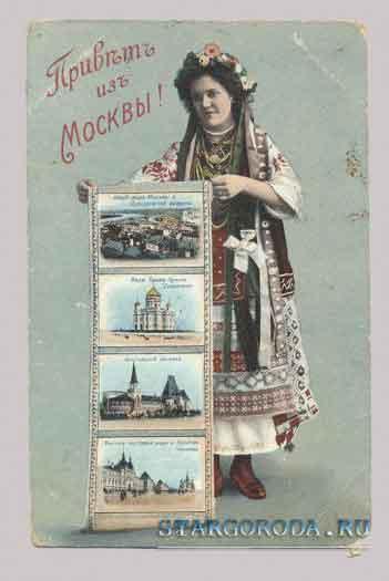 Москва. Открытка Привет из Москвы