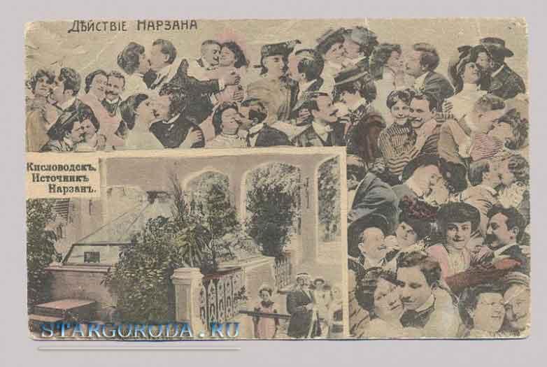 Кисловодск. Источник Нарзан.