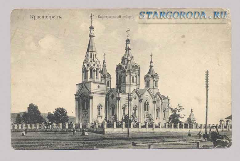 Город Красноярск. Кафедральный собор.