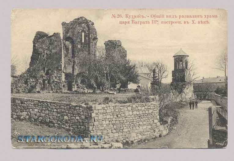 Кутаиси. Развалины храма царя Баграта-III