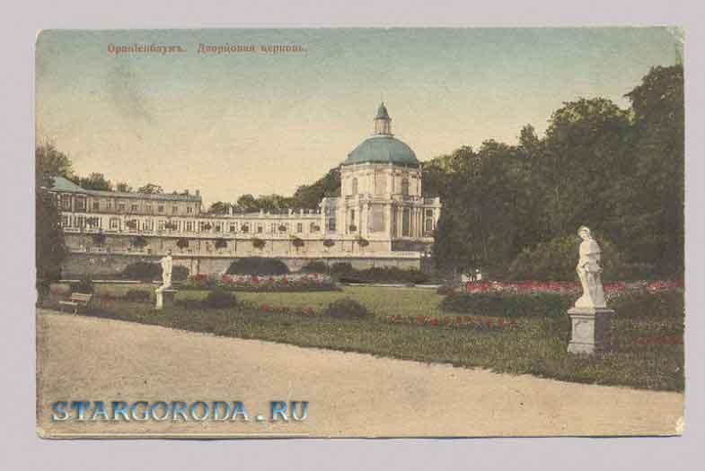 Ораниенбаум. Дворцовая церковь