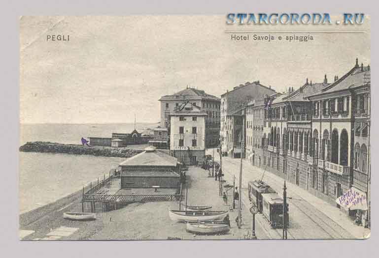 Пельи на почтовых открытках. Отель Савойя