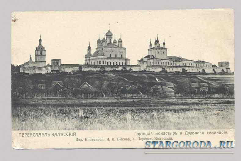 Переславль-Залесский