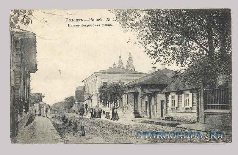 Полотск