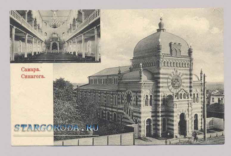 Самара. Синагога