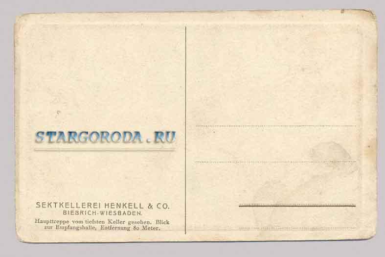 Висбаден на почтовых открытках