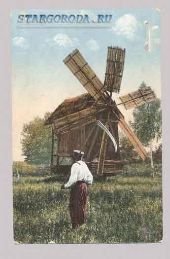 Украина на почтовых открытках. Мельница.