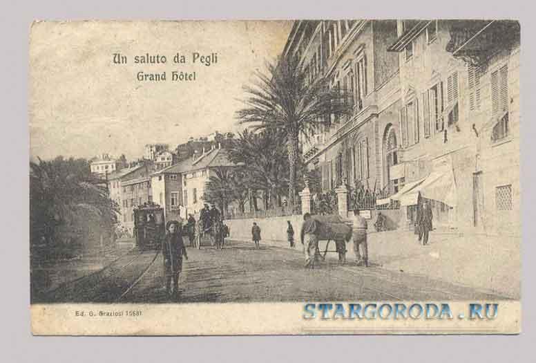 Пельи на почтовых открытках. Гранд отель