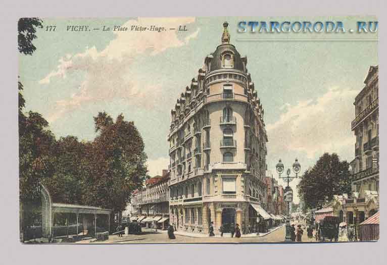 Виши на почтовых открытках. Площадь Виктора Гюго
