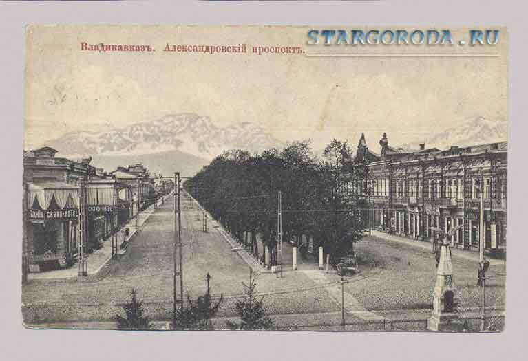 Владикавказ на почтовых открытках. Александровский проспект