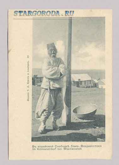 Владивосток на почтовых открытках. Корейская слободка