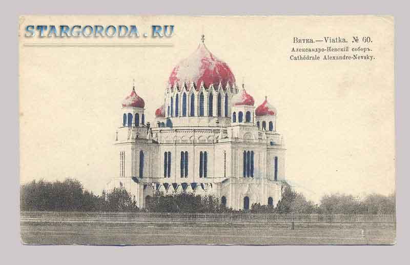 Киров на почтовых открытках. Александро-Невский собор.
