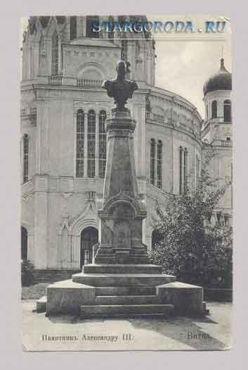 Киров на почтовых открытках. Памятник Александру III