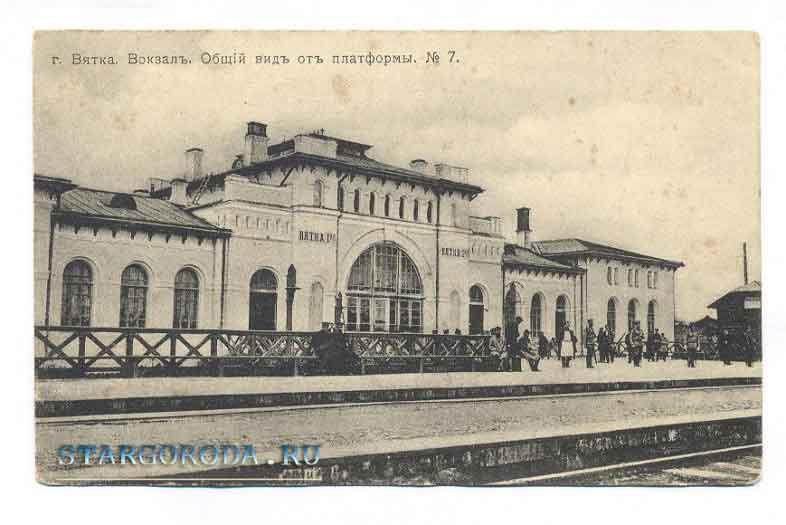 Киров на почтовых открытках. Железнодородная станция. Вид с платформы