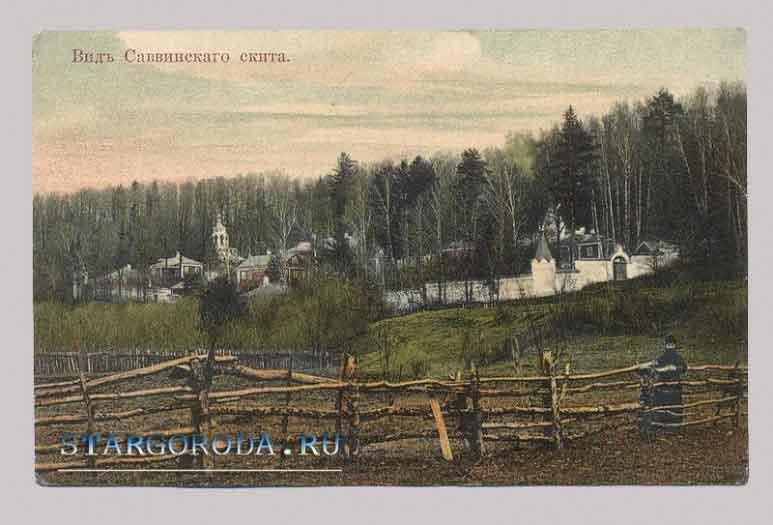 Звенигород на почтовых открытках. Вид Саввинского скита.