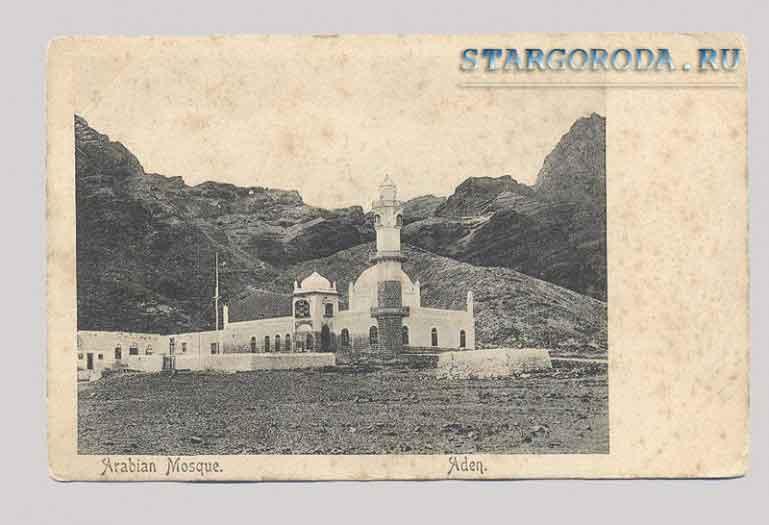 Аден. Арабская мечеть