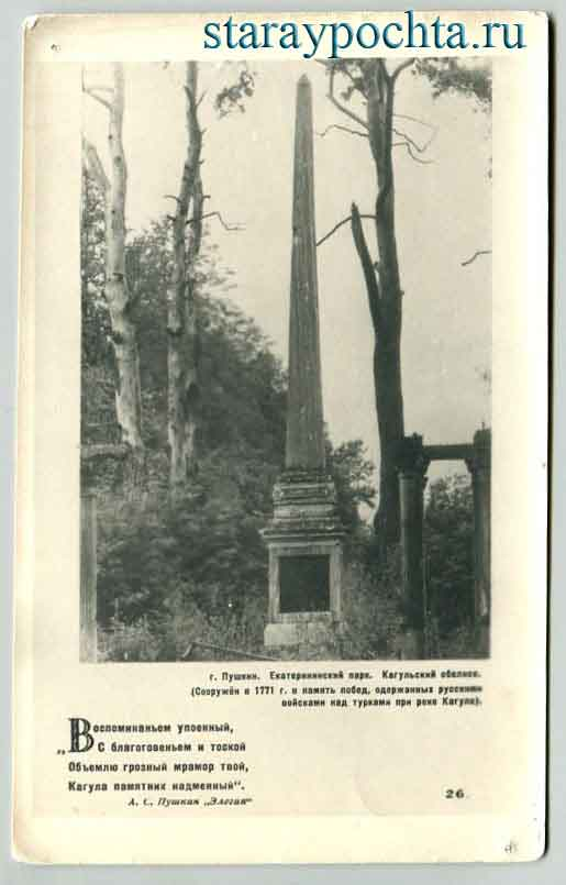 The Town Of Pushkin. The Catherine Park. Kagul obelisk (1771)