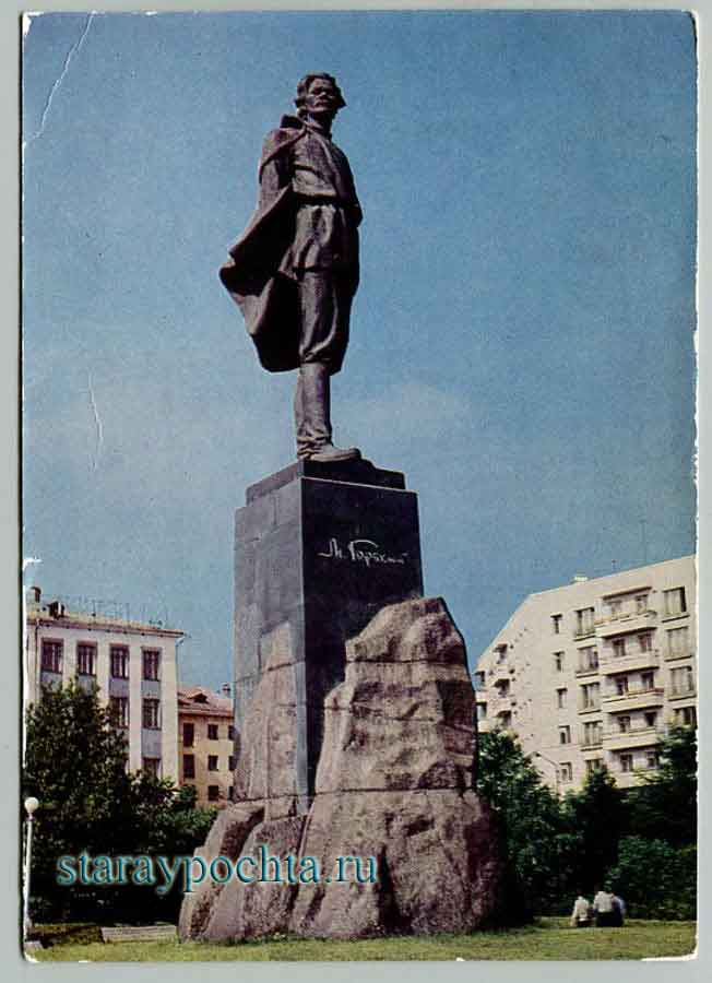 Gorky. Monument to M. Gorky. Photo Century Khramtsova. The Ministry of communications of the USSR, 1970