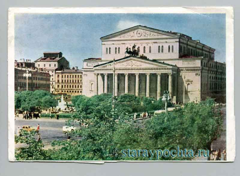 Moscow. The state academic Bolshoi theatre of the USSR. Photo I. Granovsky. IZOGIZ