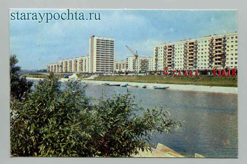 "Rusanovsky residential area. Darnytskyi district. Photo I. Kropivnitskogo. Publishing house ""Planeta"", Moscow, 1970"