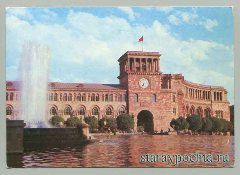 Postcard City Of Yerevan. The house of government. Photo By R. Papikiyana. Publishing house