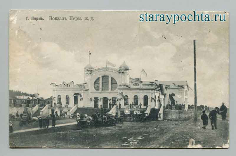 Perm. The train station, 1911