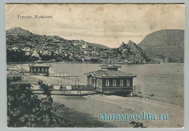 Гурзуф в старинных открытках