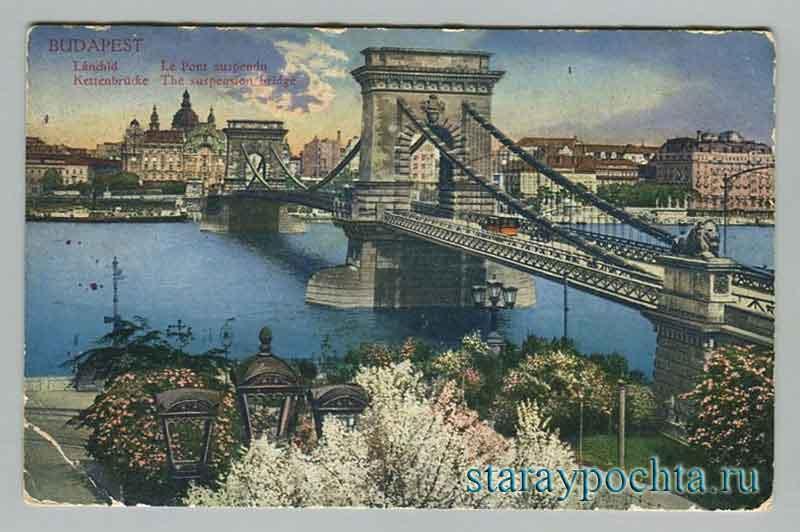 Будапешт открытки