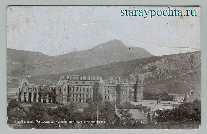 Postcard - Edinburgh. Holyrood Palace, 1926